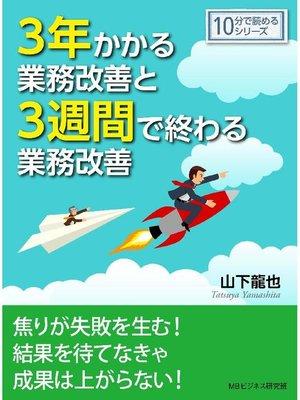 cover image of 3年かかる業務改善と3週間で終わる業務改善。10分で読めるシリーズ: 本編