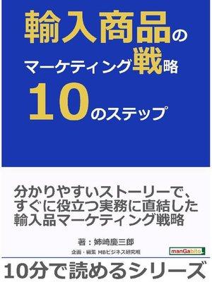 cover image of 輸入商品のマーケティング戦略10のステップ。10分で読めるシリーズ: 本編