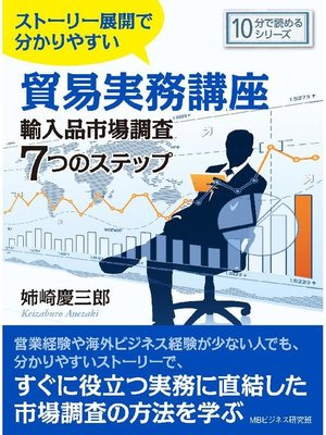 cover image of ストーリー展開で分かりやすい貿易実務講座輸入品市場調査7つのステップ。10分で読めるシリーズ: 本編