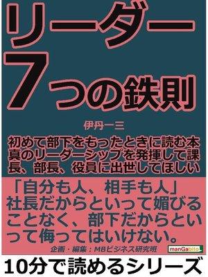 cover image of リーダー7つの鉄則。初めて部下をもったときに読む本。真のリーダーシップを発揮して課長、部長、役員に出世してほしい。本編