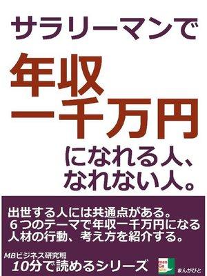 cover image of サラリーマンで年収一千万円になれる人、なれない人。10分で読めるシリーズ