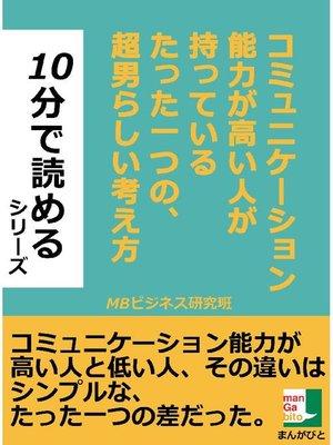 cover image of コミュニケーション能力が高い人が持っているたった一つの、超男らしい考え方。10分で読めるシリーズ。: 本編