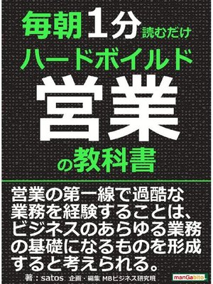 cover image of 毎朝1分読むだけハードボイルド営業の教科書。毎朝1分読むだけシリーズ: 本編