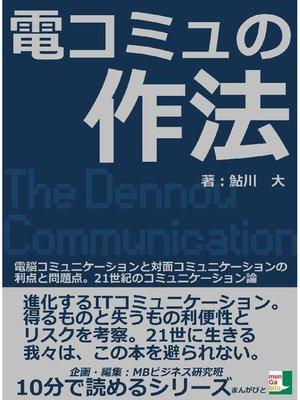 cover image of 電コミュの作法。電脳コミュニケーションと対面コミュニケーションの利点と問題点。21世紀のコミュニケーション論10分で読めるシリーズ