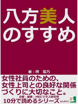 cover image of 八方美人のすすめ。女性社員のための、女性上司との良好な関係づくりに大切なこと。10分で読めるシリーズ