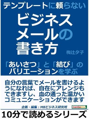 cover image of テンプレートに頼らないビジネスメールの書き方。「あいさつ」と「結び」のバリエーションを学ぶ。10分で読めるシリーズ: 本編