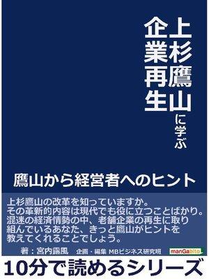 cover image of 上杉鷹山に学ぶ企業再生。鷹山から経営者へのヒント。10分で読めるシリーズ: 本編