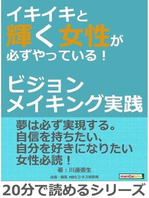cover image of イキイキと輝く女性が必ずやっている!~ビジョンメイキング実践~20分で読めるシリーズ: 本編