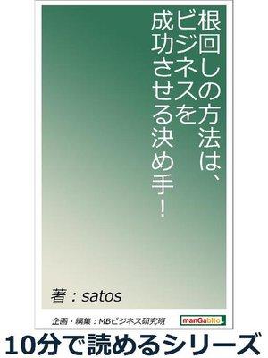 cover image of 根回しの方法は、ビジネスを成功させる決め手!10分で読めるシリーズ: 本編