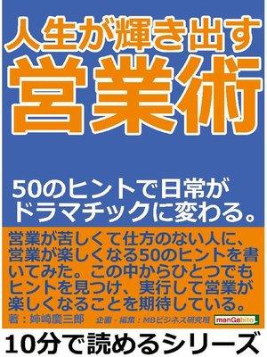 cover image of 人生が輝き出す営業術。50のヒントで日常がドラマチックに変わる。10分で読めるシリーズ: 本編