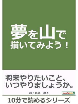 cover image of 夢を山で描いてみよう!10分で読めるシリーズ: 本編