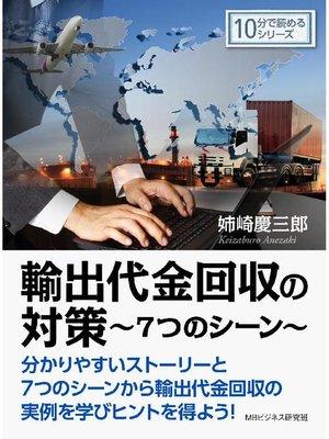 cover image of 輸出代金回収の対策~7つのシーン~10分で読めるシリーズ: 本編