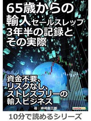 cover image of 65歳からの輸入セールスレップ。3年半の記録とその実際。10分で読めるシリーズ: 本編