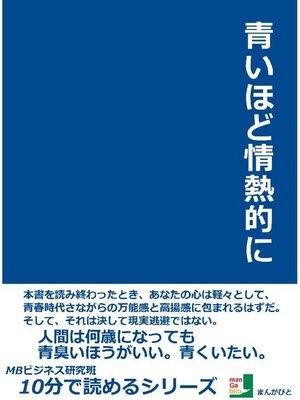 cover image of 青いほど情熱的に10分で読めるシリーズ