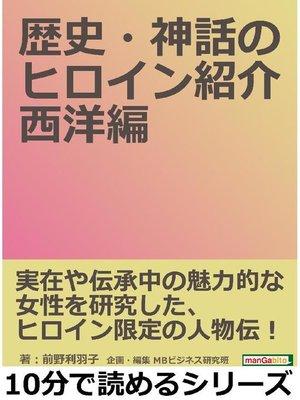 cover image of 歴史・神話のヒロイン紹介 西洋編。10分で読めるシリーズ: 本編
