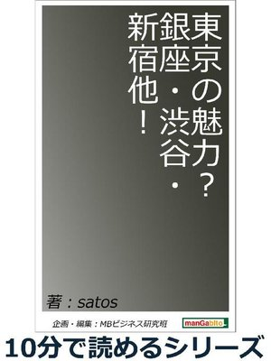 cover image of 東京の魅力?銀座・渋谷・新宿他!10分で読めるシリーズ: 本編