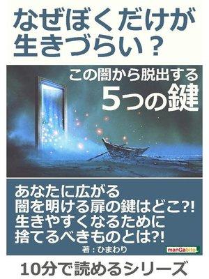 cover image of なぜぼくだけが生きづらい?この闇から脱出する5つの鍵。10分で読めるシリーズ: 本編
