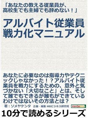 cover image of 「あなたの教える従業員が、高校生でも主婦でも辞めない!」アルバイト従業員戦力化マニュアル。10分で読めるシリーズ: 本編