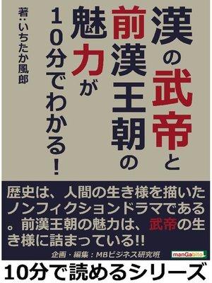 cover image of 漢の武帝と前漢王朝の魅力が10分でわかる!本編