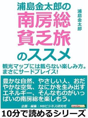 cover image of 浦島金太郎の南房総貧乏旅のススメ。観光マップには載らない楽しみ方。まさにサードプレイス!本編