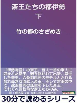 cover image of 斎王たちの都伊勢下 竹の都のさざめき。30分で読めるシリーズ: 本編