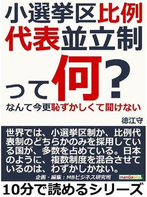 cover image of 小選挙区比例代表並立制って何?なんて今更恥ずかしくて聞けない本編
