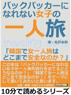 cover image of バックパッカーになれない女子の一人旅「韓国で女一人旅はどこまで安全なのか?」10分で読めるシリーズ