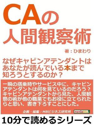 cover image of CAの人間観察術。なぜキャビンアテンダントは、あなたが読んでいる本まで知ろうとするのか?10分で読めるシリーズ: 本編