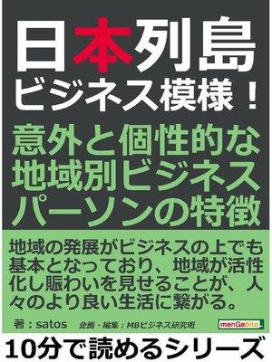 cover image of 日本列島ビジネス模様!意外と個性的な地域別ビジネスパーソンの特徴。10分で読めるシリーズ: 本編