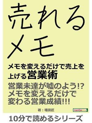 cover image of 「売れるメモ」メモを変えるだけで売上を上げる営業術。10分で読めるシリーズ: 本編