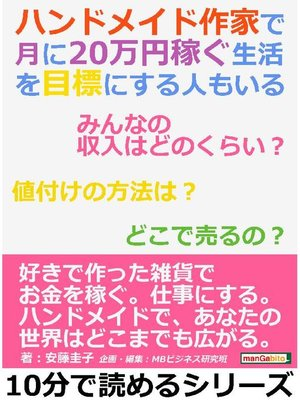 cover image of ハンドメイド作家で月に20万円稼ぐ生活を目標にする人もいる。みんなの収入はどのくらい?値付けの方法は?どこで売るの?10分で読めるシリーズ: 本編
