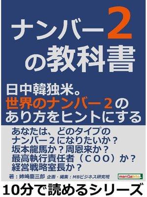 cover image of ナンバー2の教科書。日中韓独米。世界のナンバー2のあり方をヒントにする。10分で読めるシリーズ: 本編