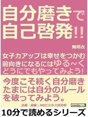 cover image of 自分磨きで自己啓発!!女子力アップは幸せをつかむ。前向きになるにはゆる~く「どうにでもやってみよう!」本編