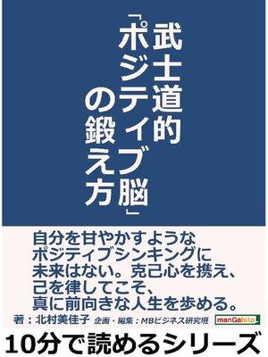 cover image of 武士道的「ポジティブ脳」の鍛え方。10分で読めるシリーズ: 本編