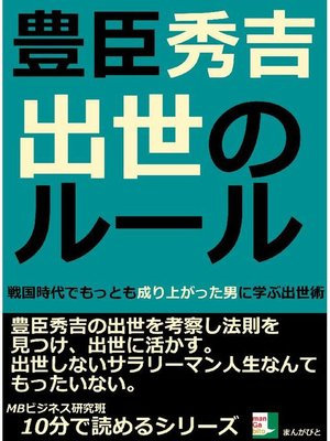 cover image of 豊臣秀吉。出世のルール。戦国時代でもっとも成り上がった男に学ぶ出世術。10分で読めるシリーズ