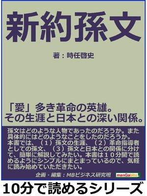 cover image of 新約孫文。「愛」多き革命の英雄。その生涯と日本との深い関係。10分で読めるシリーズ