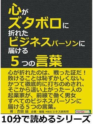 cover image of 心がズタボロに折れたビジネスパーソンに届ける5つの言葉。10分で読めるシリーズ: 本編