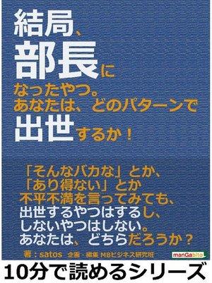 cover image of 結局、部長になったやつ。あなたは、どのパターンで出世するか!10分で読めるシリーズ: 本編