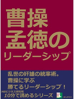 cover image of 曹操孟徳のリーダーシップ。10分で読めるシリーズ