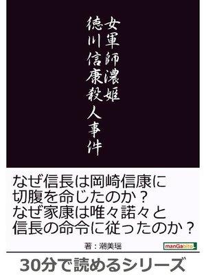 cover image of 女軍師濃姫 徳川信康殺人事件。30分で読めるシリーズ: 本編