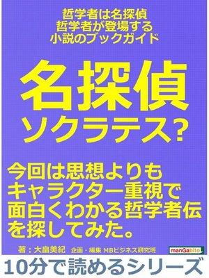 cover image of 哲学者は名探偵・哲学者が登場する小説のブックガイド。名探偵ソクラテス?10分で読めるシリーズ: 本編