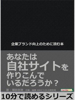 cover image of 企業ブランド向上のために読む本。あなたは自社サイトを作りこんでいるだろうか?10分で読めるシリーズ: 本編