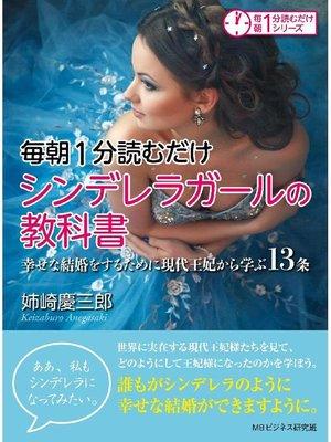 cover image of 毎朝1分読むだけ シンデレラガールの教科書。幸せな結婚をするために現代王妃から学ぶ13条。毎朝1分読むだけシリーズ: 本編