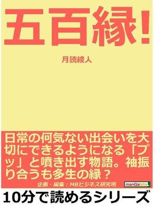cover image of 五百縁!日常の何気ない出会いを大切にできるようになる「プッ」と噴き出す物語。袖振り合うも多生の縁?本編