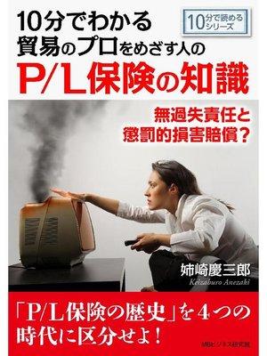 cover image of 10分でわかる貿易のプロをめざす人のP/L保険の知識。無過失責任と懲罰的損害賠償?10分で読めるシリーズ: 本編