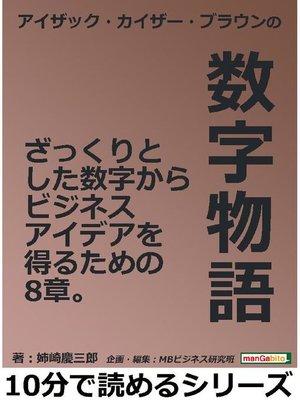 cover image of アイザック・カイザー・ブラウンの数字物語。ざっくりとした数字からビジネスアイデアを得るための8章。10分で読めるシリーズ: 本編