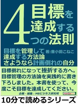cover image of 目標を達成する4つの法則。目標を管理して達成する方法論。さようなら計画倒れの自分。10分で読めるシリーズ: 本編