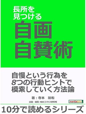 cover image of 長所を見つける自画自賛術。10分で読めるシリーズ: 本編
