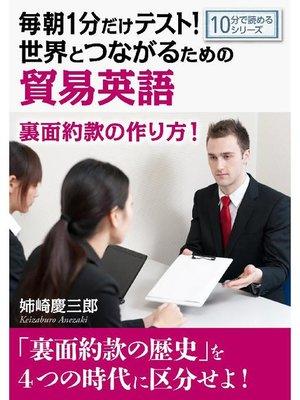 cover image of 毎朝1分だけテスト!世界とつながるための貿易英語。裏面約款の作り方!10分で読めるシリーズ: 本編