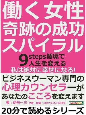 cover image of 働く女性、奇跡の成功スパイラル。9steps循環で人生を変える。「私は絶対に幸せになる!」20分で読めるシリーズ: 本編